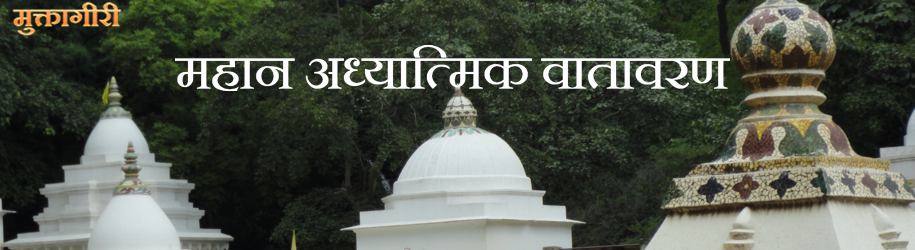 http://muktagiri.org/wp-content/uploads/2018/06/mahan.png